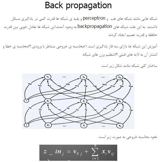 آموزش اين شبکه ها داراي سه فاز يادگيري است. ۱)محاسبه ي خروجي متناظر با ورودي. ۲)محاسبه ي خطا و